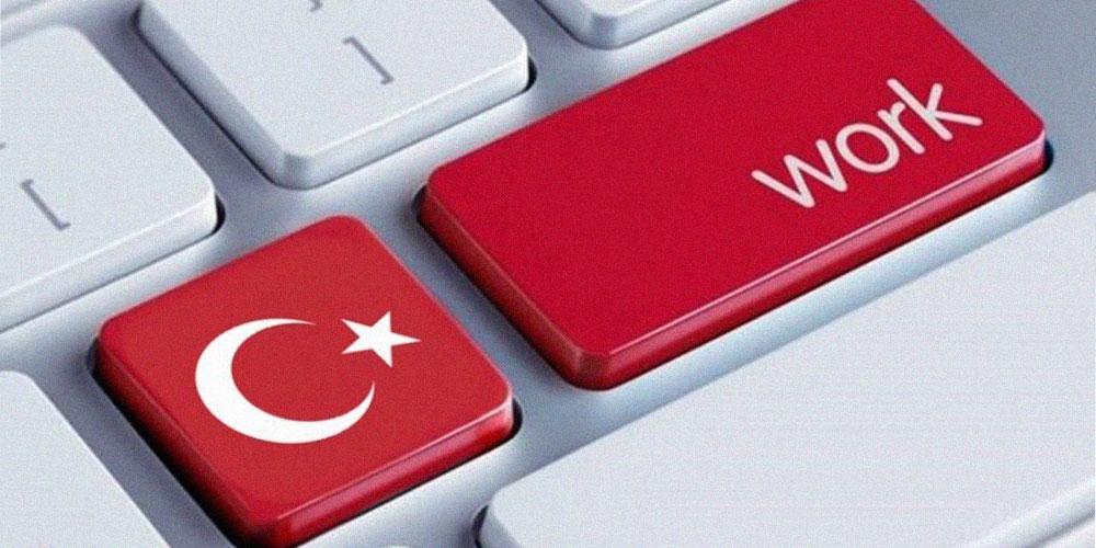 فرصت های شغلی در ترکیه